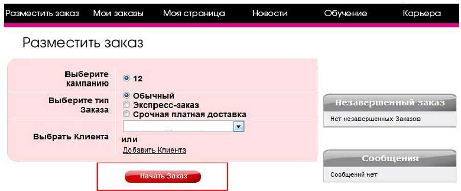 Как сделать вход на русском 944